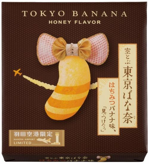 第2位 ぶーんと空とぶ はちみつ味。「空とぶ東京ばな奈 はちみつバナナ味 【羽田空港限定】」