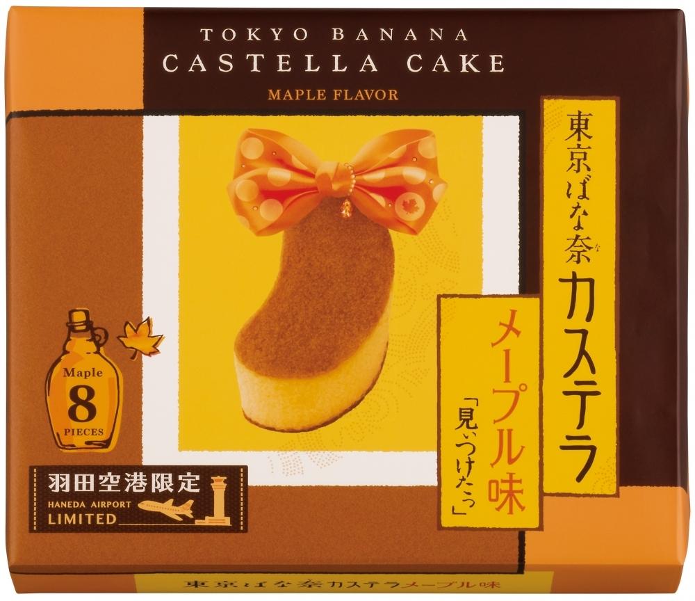 第3位 バナナの形のメープルカステラ!「東京ばな奈カステラ メープル味 【羽田空港限定】」