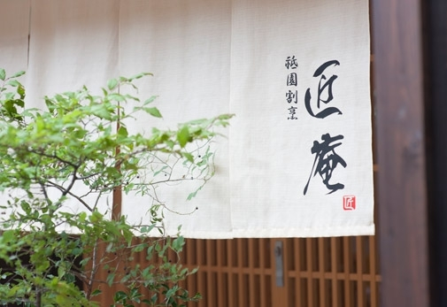祇園の路地に佇む総檜造りの隠れ家