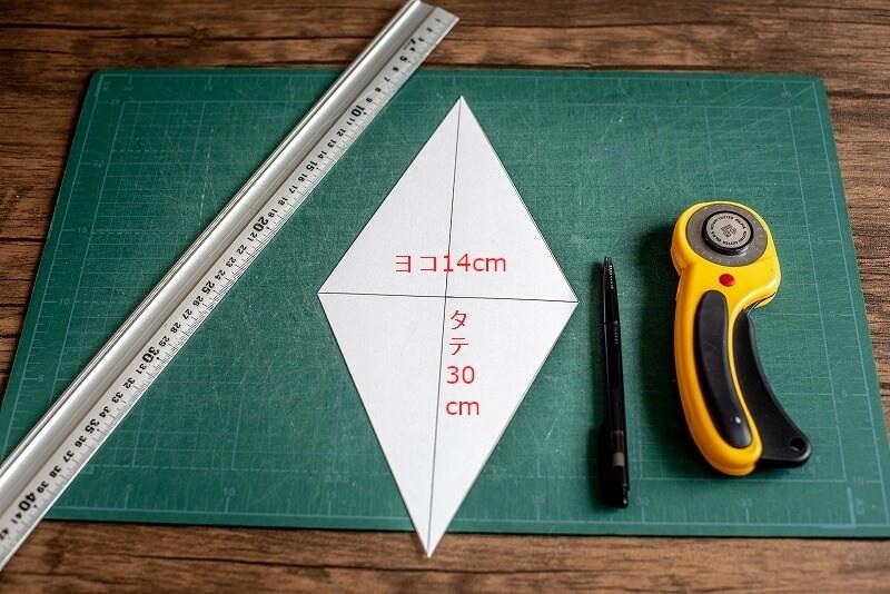 【1】厚紙を縦30㎝×横14㎝のダイヤ型にカットする