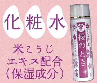 米麹を使用した化粧品もおすすめ