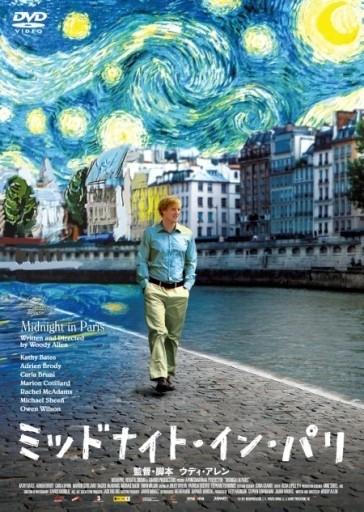 ■映画 『ミッドナイト・イン・パリ』(2011年公開)