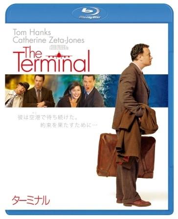 ■映画 『ターミナル』(2004年公開)