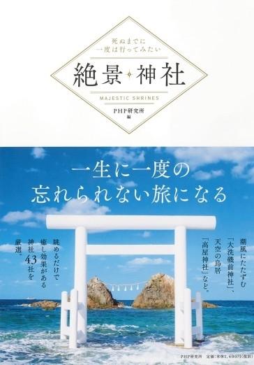 ■本 『死ぬまでに一度は行ってみたい絶景神社』