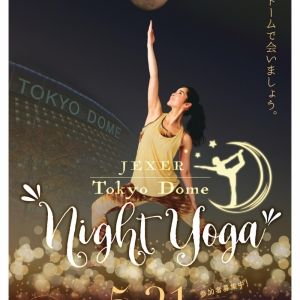 【当日申し込み可!】東京ドームで一夜限りのナイトヨガ体験