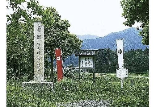 歴史に思いをはせる「関ヶ原古戦場」
