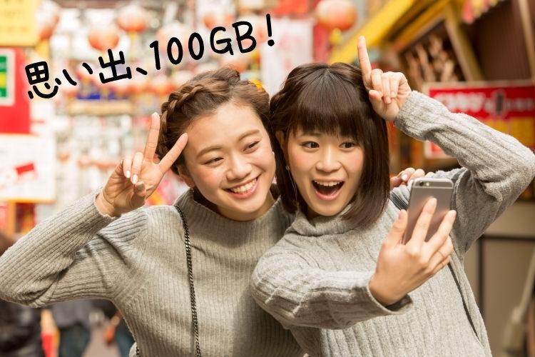記憶にも記録にも残る「東京~横浜 フォトジェニック旅」