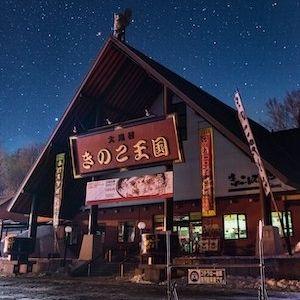 きのこの美味しさ再発見! 知る人ぞ知る北海道のワンダーランド「きのこ王国」その0