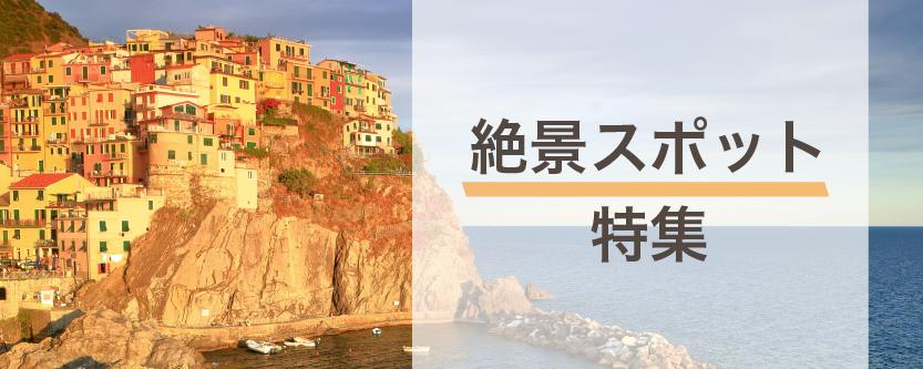 海外と日本にある一生に一度は見たい景色!世界の「絶景スポット」特集♪