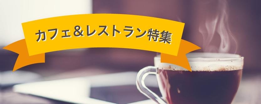 カフェ&レストラン特集☆