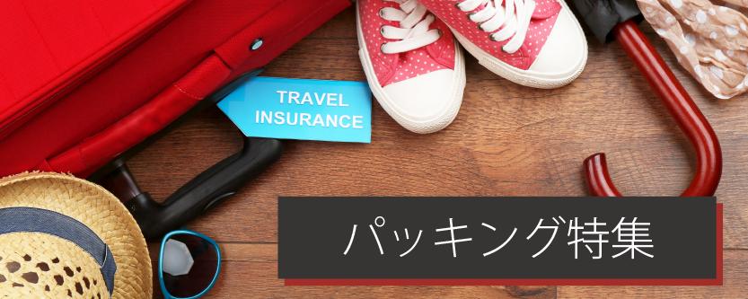 パッキングのコツや便利アイテムを教えて! 旅行「パッキング」特集
