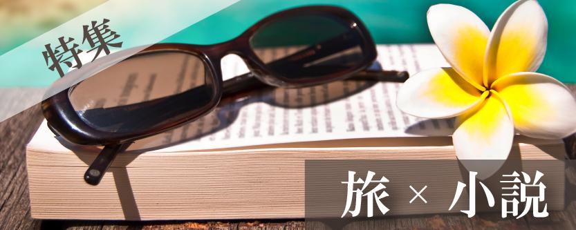 小説は旅?本や作家のゆかりの地や舞台が登場!「旅行×小説」特集