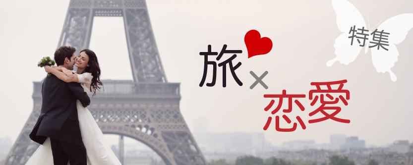 教えて、恋愛テクニック!「旅行×恋愛」特集