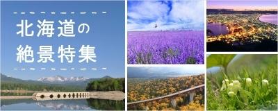 北海道の絶景特集