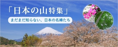登山しよう!「日本の山」特集