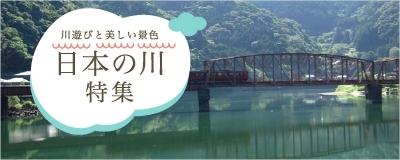 日本の川特集