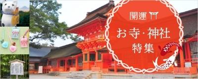 「日本のお寺・神社・寺院」観光特集!