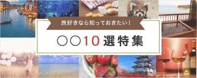 ○○10選特集