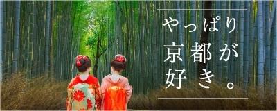 京都観光をしよう♪「やっぱり京都が好き」特集