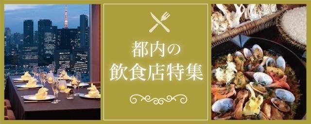 都内の飲食店特集(ディナー、ランチ、飲み会、女子会、デート向け)