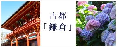 女子旅!古都「鎌倉」観光スポット特集