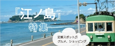 グルメも絶景もひとまとめ♪「江ノ島」観光スポット特集