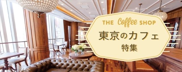 都内でお茶しよう♪「東京のカフェ」特集