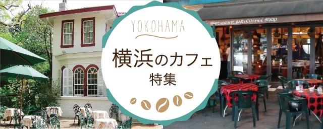 「横浜のカフェ」特集