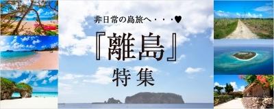 島国・日本が誇る!「離島」観光特集