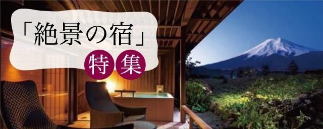 海や大自然に囲まれたホテルや旅館がいっぱい!日本全国「絶景の宿」特集