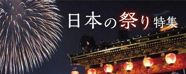 伝統的なものから現代風のものまで!「日本の祭り」特集