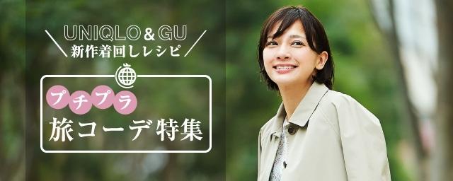 UNIQLO&GU新作着回しレシピ!プチプラ旅コーデ特集